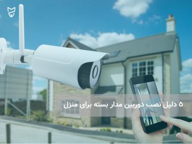 ۵ دلیل اینکه شما باید یک سیستم دوربین مداربسته برای منزل خود تهیه کنید